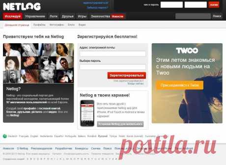 Netlog - это социальный портал для европейской молодежи, насчитывающий более 97 миллионов пользователей по всей Европе.