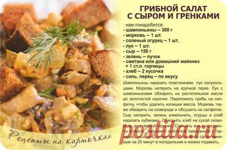 #рецепт #салат #грибной #сыр #гренки