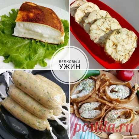 Подборка вкусных, полезных белковых ужинов