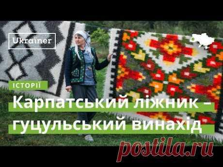 Карпатський ліжник – гуцульський винахід · Ukraїner