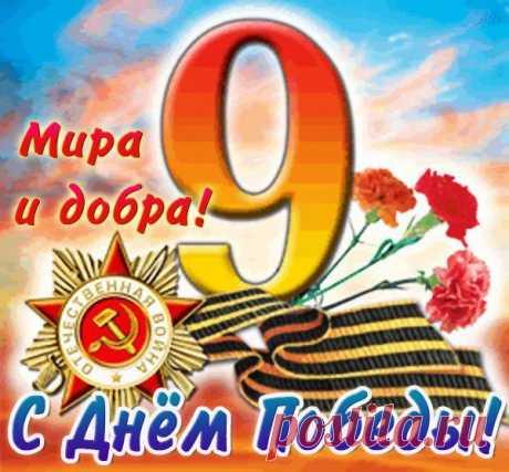 С Днем Победы 9-е Мая!
