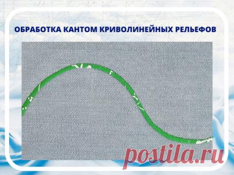 ОБРАБОТКА КАНТОМ КРИВОЛИНЕЙНЫХ РЕЛЬЕФОВ  В МК показан способ обработки. В реальном изделии, безусловно, нужно оставить обычный припуск (1-1,5 см) на нижней детали. Край верхней детали обрабатывается кантом и накладывается на нижнюю деталь, совмещая контрольные метки.   Наносим линию рельефа и контрольные метки. Готовим косую бейку. Ширина косой бейки у меня 1.5 см. Разрезаем. Настрачиваем косую бейку зигзагом (ширина 2мм) Отгибаем бейку на изнаночную сторону и заутюживаем....