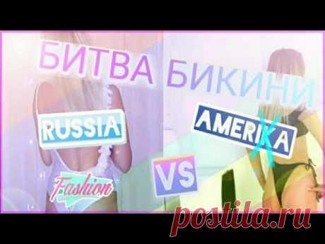 RUSSIA VS AMERICA БИТВА БИКИНИ (ДОМАШНЯЯ ПРИМЕРКA)