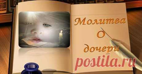 Самая Сильная Материнская молитва матери о дочери. Она нужна всем! - be1issimo.ru Пусть у деток у моих будет все хорошо! Пусть будет мир на...