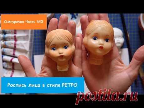 История старой игрушки. Снегурочка. Часть №3 Роспись лица в стиле ретро.