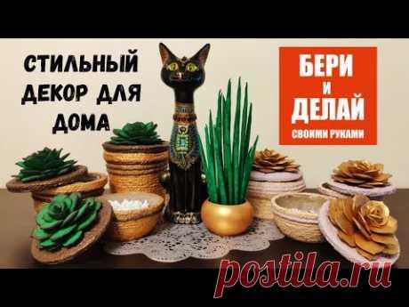 Стильный и бюджетный декор для дома: корзиночки из шпагата и растения из фоамирана
