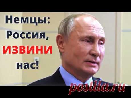 Путин ответил на провокацию США + мнение немцев