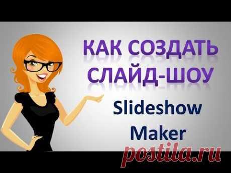 La creación del vídeo onlayn. Como hacer el show de diapositivas fácilmente y simplemente con Slideshow Maker