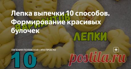 Лепка выпечки 10 способов. Формирование красивых булочек