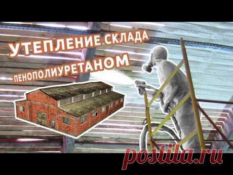 Утепление складского помещения пенополиуретаном - YouTube