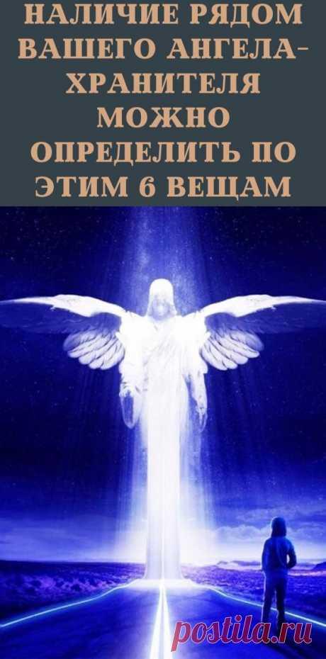 Наличие рядом вашего ангела-хранителя можно определить по этим 6 вещам