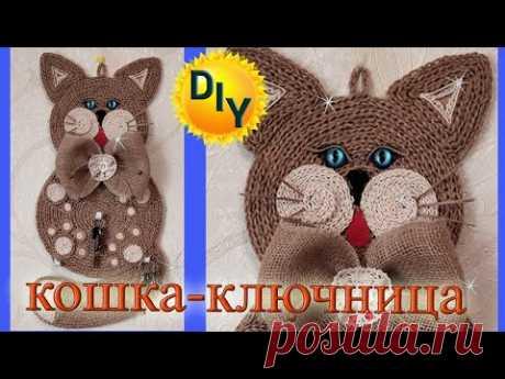 Кошка- ключница из джута. DIY/рукоделие