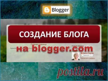 Создание блога на blogger.com - Помощь пенсионерам Создание блога на blogger.com.Как создать бесплатно блог на blogger.com.Создание блога на blogger.com бесплатно.Подробное описание создания блога+скриншоты