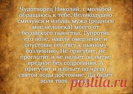 Сильные молитвы от пьянства и алкоголизма | Молитвы.ГУРУ | Яндекс Дзен