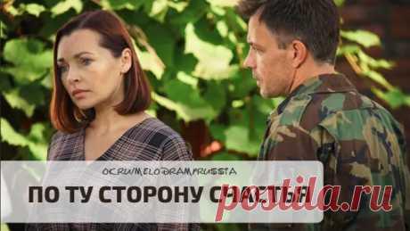 Легкая мелодрама на вечер - Пo тy cтopoнy cчacтья (2020) Мелодрама