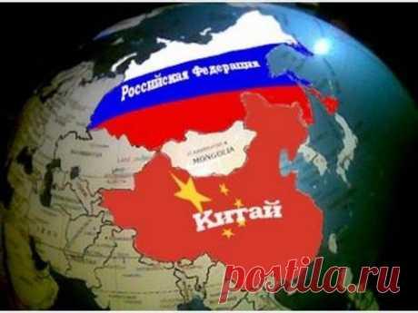 Китай против России.
