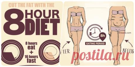 Как отрезать все лишнее с вашего тела с 8-часовым планом диеты - Советы на каждый день