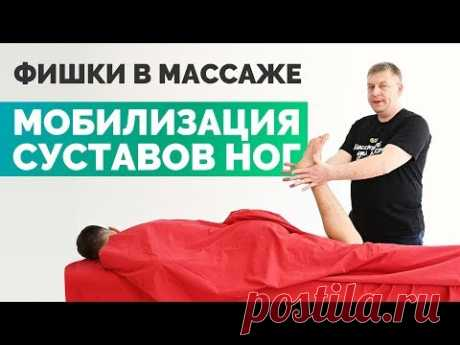 Фишка в массаже — мобилизация суставов ног