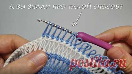 Необычная техника вязания или все гениальное - ПРОСТО! Узор крючком | Natali_crochet | Яндекс Дзен