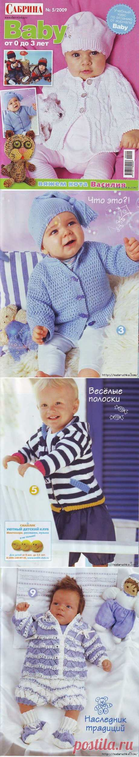 """""""Сабрина - для детей от 0 до 3 лет"""". Журнал по вязанию."""