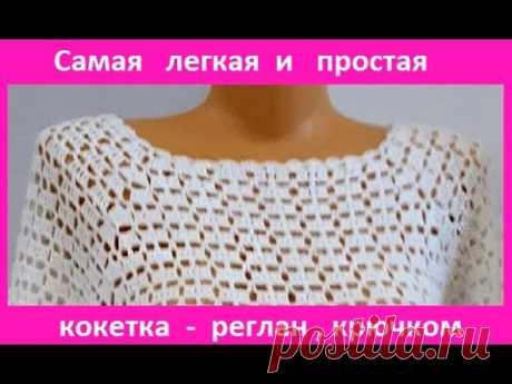 Самая ЛЕГКАЯ и ПРОСТАЯ Кокетка - Реглан , вязание КРЮЧКОМ , crochet women blouse ( В №244)