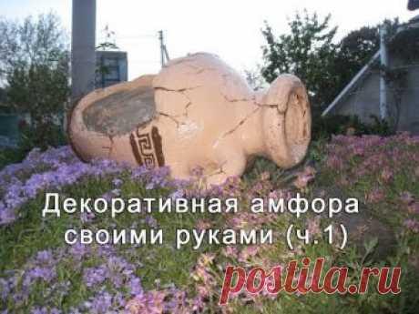 Декоративная ваза своими руками | Садовые фигуры