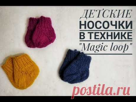Детские носочки Волшебная петля |  magic loop children's socks - YouTube