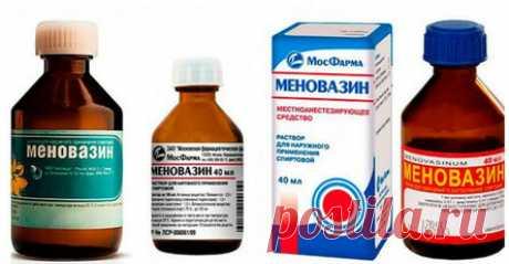 Меновазин: стоит копейки, а лечит 13 болезней! Экономьте деньги — берегите здоровье…