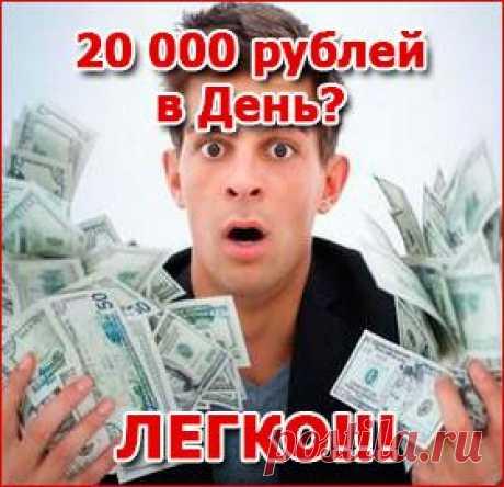 Взрывная смесь фишек и секретов! https://fivalex.ru/zarabatyvat-20-tysyach-rubley-v-den.html