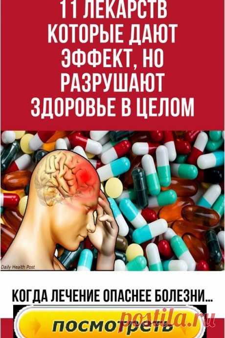 11 лекарств, которые дают эффект, но разрушают организм
