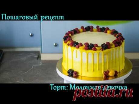 """#Торт """"Молочная девочка"""" la receta Poshagovyy. Como recoger y adornar la torta con la crema"""