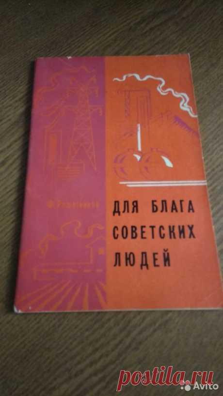 Решетников Для блага советских людей