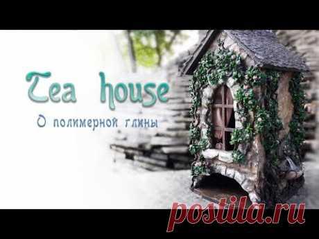 Как запекаю работы, Чайный домик с полимерной глиной
