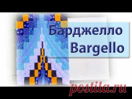 УРА! Барджелло! Bargello!