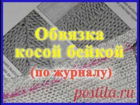 Обвязка косой бейкой по журналу