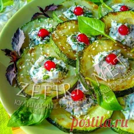 Закуска из жареных кабачков с творожным сыром – Кулинарные рецепты любящей жены
