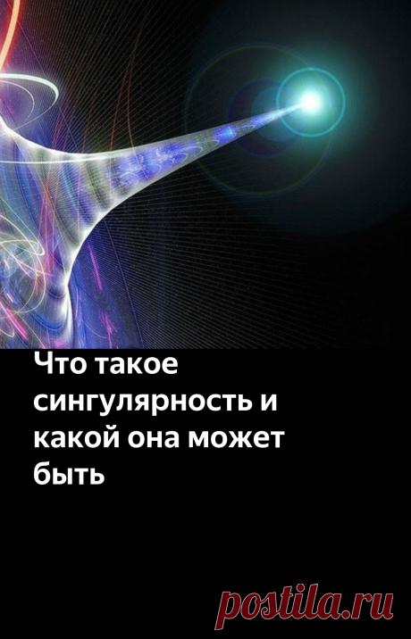 Что такое сингулярность и какой она может быть   Научпоп. Наука для всех   Яндекс Дзен