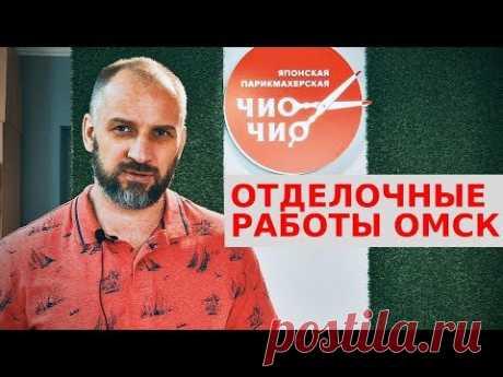 Видеограф в Омске. Видеосъёмка промо роликов Омск. Отделочные работы Омск - YouTube