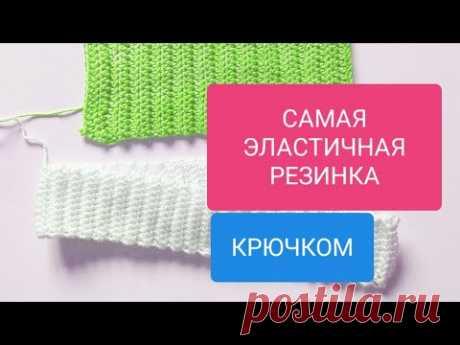 САМАЯ ЭЛАСТИЧНАЯ РЕЗИНКА, СЕКРЕТ РОВНОГО КРАЯ крючком Most elastic crochet