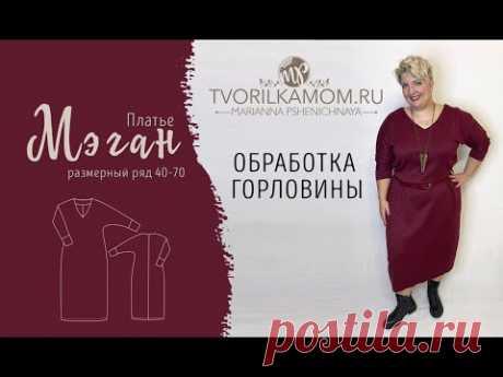 """Обработка горловины/ Платье """"Мэган"""""""