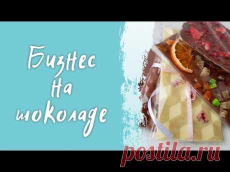 Шоколад к 1 сентября/ Идея бизнеса на шоколаде/ Готовим шоколадные наборы на праздники
