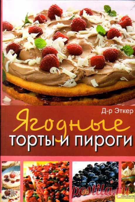 Gallery.ru / Д-р Эткер - Ягодные торты и пироги - WhiteAngel