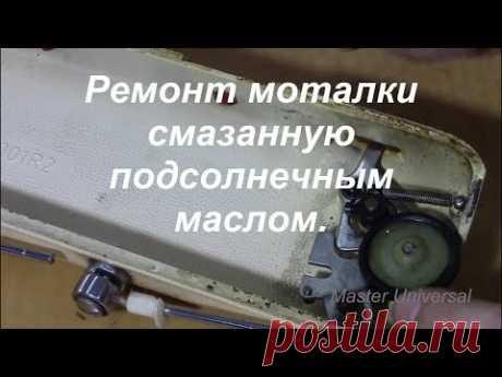 Ремонт моталки смазанную подсолнечным маслом. Видео № 384.