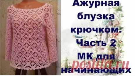 Ажурная блузка крючком.МК для начинающих.Часть2.Openwork blouse crochet.MK for primer.Part2