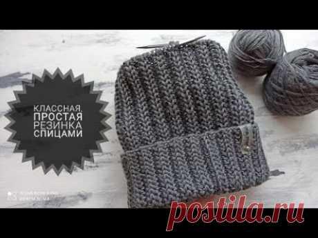 Классная и простая двусторонняя резинка спицами для вязания шапок, жилетов, свитеров, кардиганов.