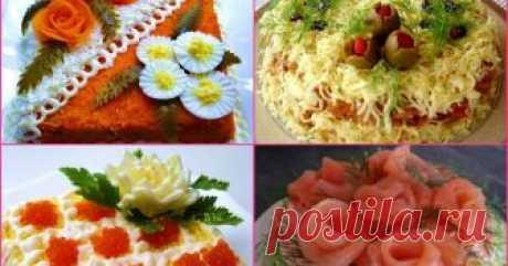 Праздничные салаты - красиво , вкусно и свежо !!! ПОДБОРКА  оригинальных  рецептов !!! блог о кулинарии и вкусных рецептах , о психологии ,о разном