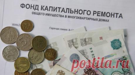 Фонд капитального ремонта — сегодня пирамида для отъема денег у бедствующего населения | Блоггерство на пенсии | Яндекс Дзен