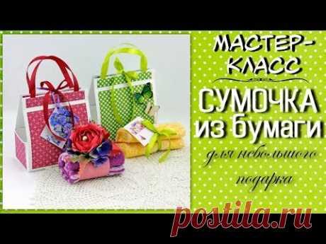 Сумочка из бумаги ❤️ Мастер-класс по упаковке небольшого подарка
