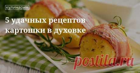 Запеченный картофель: готовим вкусные и оригинальные блюда в духовке Какой рецепт запекания картошки в духовке самый вкусный? Мы выбрали целых пять, которые точно придутся вам по вкусу. Пошаговые рецепты на кулинарном сайте «Едим Дома».