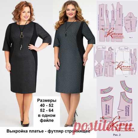Выкройка платья-футляр стройнящего и как сшить своими руками   Шьем с Верой Ольховской   Яндекс Дзен